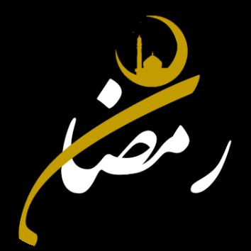 فیلتر ماه رمضان