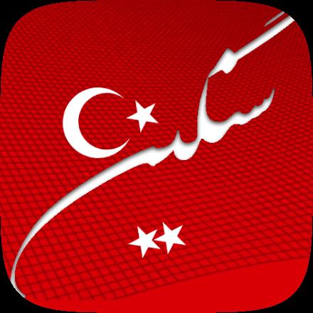 افکت ترکی